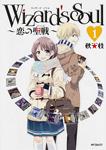 Wizard's Soul 1 〜恋の聖戦(ジハード)〜