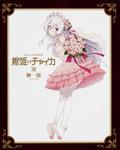 棺姫のチャイカXII Blu−ray付き限定版