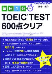 毎日1分 TOEIC TEST600点クリア