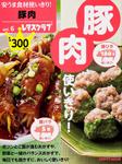 安うま食材使いきり!vol.6豚肉