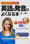 発音指導DVD&CD付 英語の発音がよくなる本 ミス・アッシリィの発音を見て聴いてマスターする