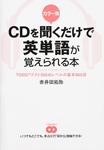 カラー版 CDを聞くだけで英単語が覚えられる本