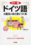 カラー版 CD付 ドイツ語が面白いほど身につく本