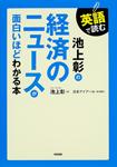 英語で読む 池上彰の 経済のニュースが面白いほどわかる本