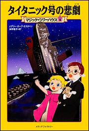 マジック・ツリーハウス 第9巻 タイタニック号の悲劇