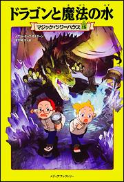 マジック・ツリーハウス 第15巻 ドラゴンと魔法の水
