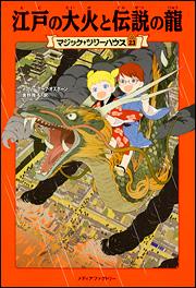 マジック・ツリーハウス 第23巻 江戸の大火と伝説の龍