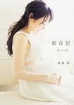彩日記 —Birth—