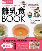 赤すぐセレクション ママがらく〜に作れる離乳食BOOK