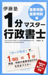 伊藤塾 1分マスター行政書士 重要用語・重要判例編