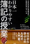 中央大学杉並高校の生徒が学んでいる 日本一わかりやすい 簿記の授業 ライブ構成だからよくわかる
