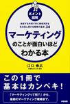[ポイント図解]マーケティングのことが面白いほどわかる本