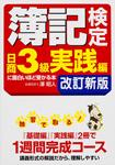簿記検定〔日商3級 実践編〕に面白いほど受かる本 改訂新版
