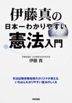 伊藤真の日本一わかりやすい憲法入門