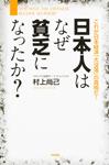 日本人はなぜ貧乏になったか?