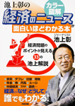 [カラー図解]池上彰の 経済のニュースが面白いほどわかる本