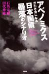 アベノミクスが引き金になる 日本国債 暴落のシナリオ
