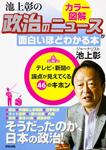 [カラー図解]池上彰の 政治のニュースが面白いほどわかる本