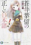 蒼井葉留の正しい日本語2