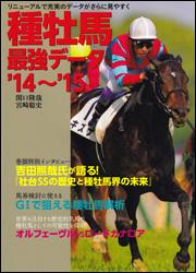 種牡馬最強データ'14−'15