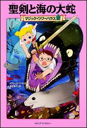 マジック・ツリーハウス 第17巻 聖剣と海の大蛇