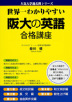 世界一わかりやすい 阪大の英語 合格講座