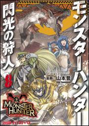 モンスターハンター 閃光の狩人(8)