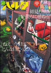ハルタ 2014−MAY volume 14
