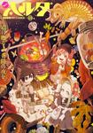 ハルタ 2014‐DECEMBER volume 20