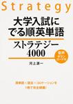 大学入試に でる順英単語 ストラテジー4000