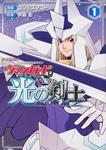カードファイト!! ヴァンガード外伝 光の剣士 (1)