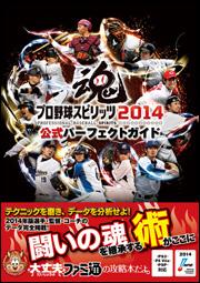 プロ野球スピリッツ2014 公式パーフェクトガイド
