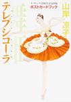 テレプシコーラ/舞姫 ポストカードブック