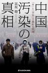 中国汚染の真相 「水」と「空気」で崩れる中国