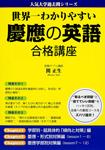世界一わかりやすい 慶應の英語 合格講座