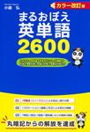 カラー改訂版 まるおぼえ英単語2600