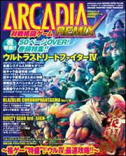 アルカディア 対戦格闘ゲームREMIX