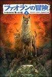 ファオランの冒険 3 クマ対オオカミ 戦いの火蓋