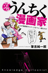 マンガ・うんちく漫画家