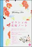 ゼクシィBOOK ゼクシィの花嫁ノート