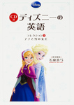 CD付 ディズニーの英語 [コレクション5 アナと雪の女王]