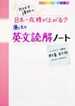 カリスマ講師の 日本一成績が上がる魔法の英文読解ノート