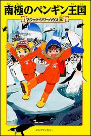 マジック・ツリーハウス 第26巻 南極のペンギン王国