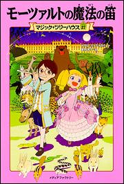 マジック・ツリーハウス 第27巻 モーツァルトの魔法の笛