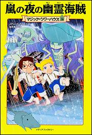 マジック・ツリーハウス 第28巻 嵐の夜の幽霊海賊