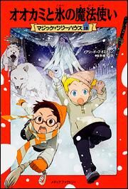 マジック・ツリーハウス 第18巻 オオカミと氷の魔法使い