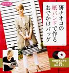 研ナオコの紙バンドで作るおでかけバッグ