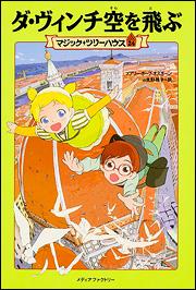 マジック・ツリーハウス 第24巻 ダ・ヴィンチ空を飛ぶ