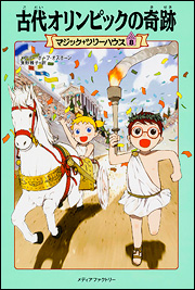マジック・ツリーハウス 第8巻 古代オリンピックの奇跡