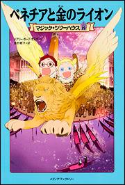 マジック・ツリーハウス 第19巻 ベネチアと金のライオン